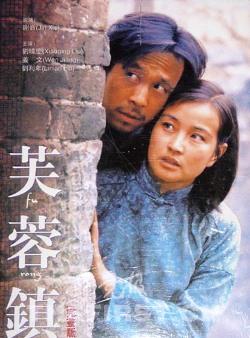 film tourisme CHine