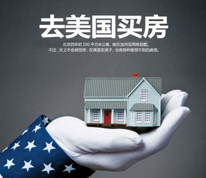 Les riches chinois investissent dans l'immobilier à l'étranger!