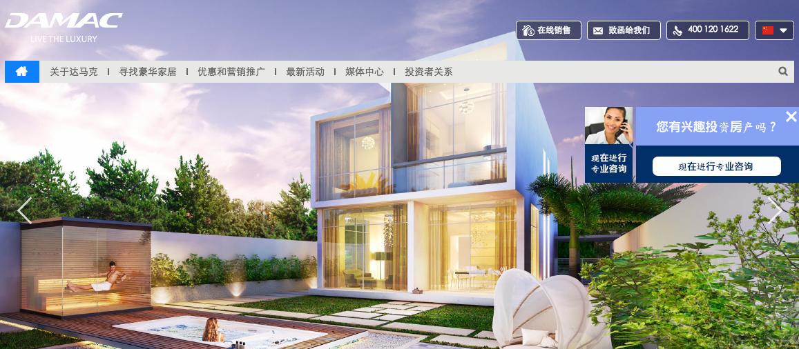 Comment générer des demandes de clients chinois dans l'immobilier ?