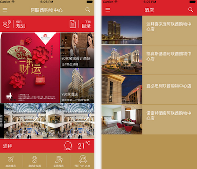 mall-of-emirates.china-app-1