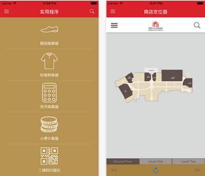 mall-of-emirates.china-app-2
