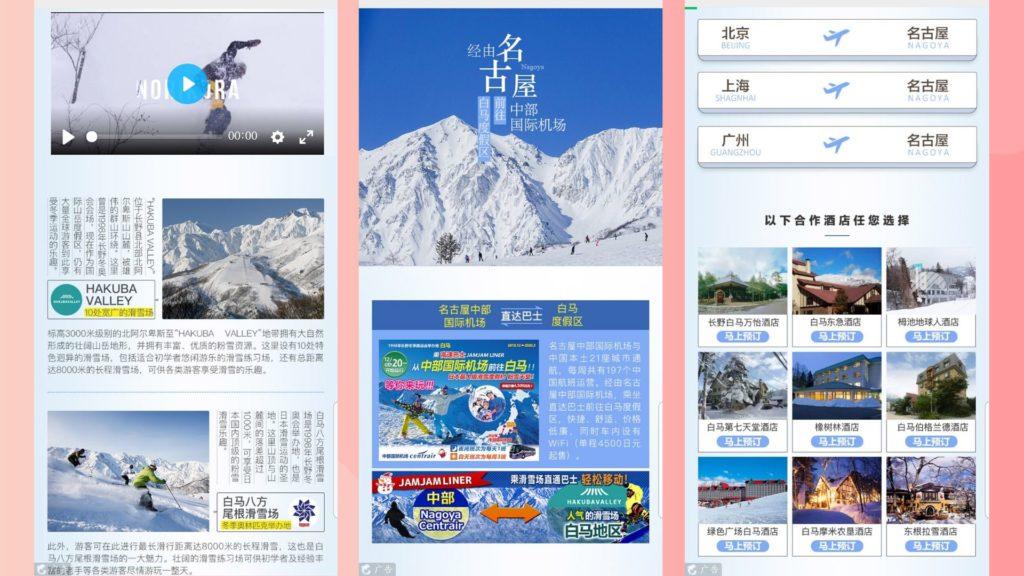wechat brochure pour du tourisme