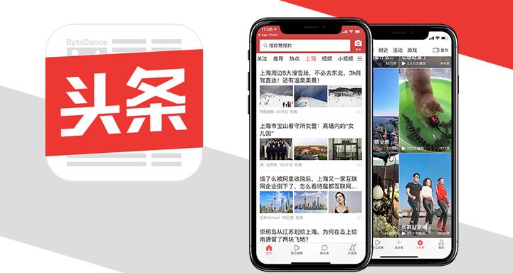 Toutiao, l'application d'information la plus populaire de Chine