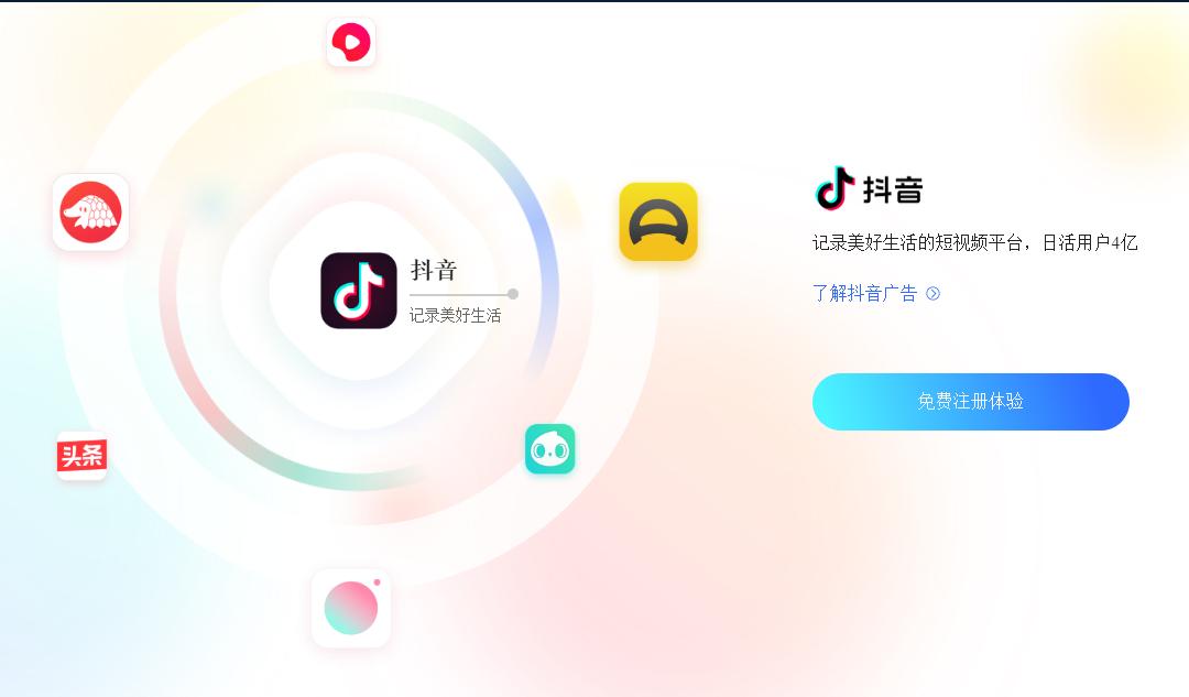 Douyin, l'application TikTok en Chine, touche 400 millions d'utilisateurs actifs par jour