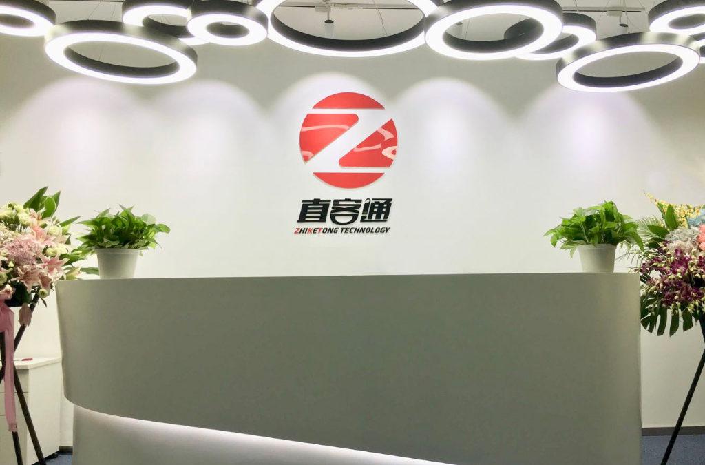 Le nouveau cycle de financement de la société Zhiketong avec WeChat