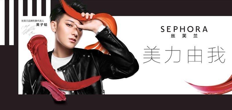 La fuite d'informations sur les clients de Sephora en Chine