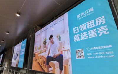La situation s'aggrave pour Danke  la plateforme de location d'appartements en Chine